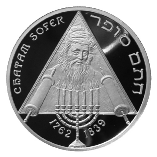 SKSb.012 10 Euro - Chatam Sofer - PROOF